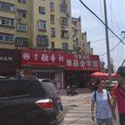 北京稻香村 青龙后街店