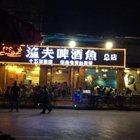 渔夫啤酒鱼 十五年老店