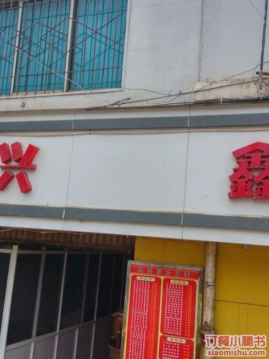 昆明兴鑫园