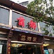 山菌王 宝海店