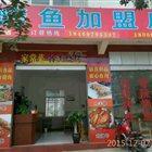 重庆万州烤鱼 漾濞分店