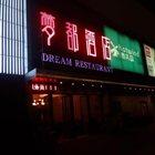 梦都酒店 万达广场江桥店 图片