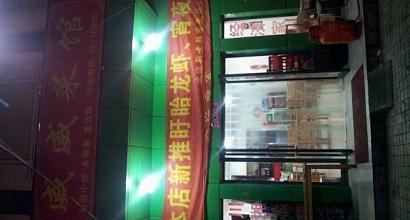 威威菜馆 图片
