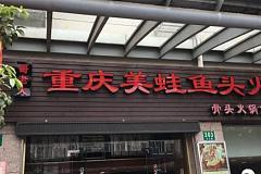世纪公园站 哥老大重庆美蛙鱼头火锅