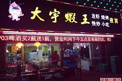 华鹏路站 大宇虾王