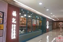 梅龙镇广场 朱姐福记全日茶餐厅