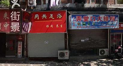 岳阳楼湘味土菜馆 图片