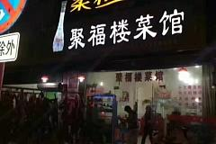 淞滨路站 聚福楼菜馆