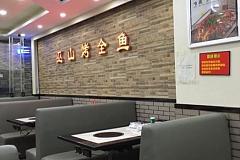 万嘉广场 巫山烤全鱼