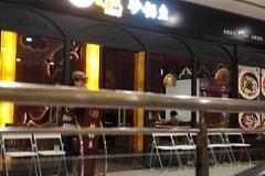 百联东郊 柠檬椒砂锅鱼