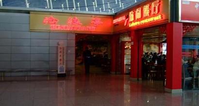 沧浪亭(机场店) 图片