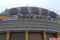 上南公园 美聚汇酒店