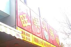 延吉中路站 旺晖火锅城