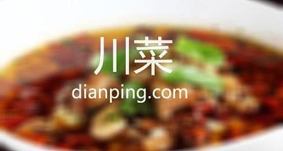 川菜饭店 图片