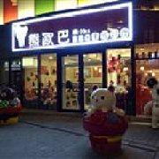 熊欧巴韩式主题餐厅