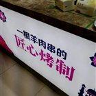 阿拉提羊肉串大王 三阳百盛无锡店