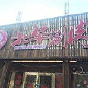 北华涮肉 北大西门店