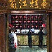 蜀江烤鱼 万达广场石景山店