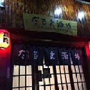 不倒翁日式烧肉专门店 永安里店