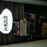 鳗鳗的爱 新中关购物中心店