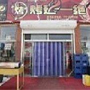 烤翅一绝 昌平北七家店