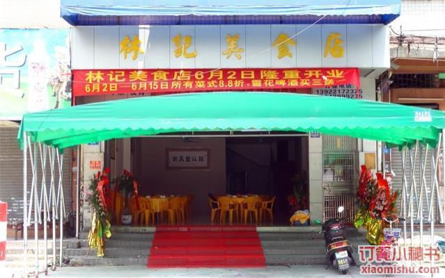 广州龙记面食店