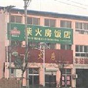 柴火房饭店