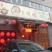 湘水明珠茶艺