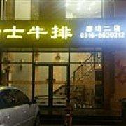 好士牛排 北昌店