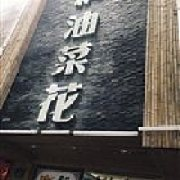 油菜花餐厅
