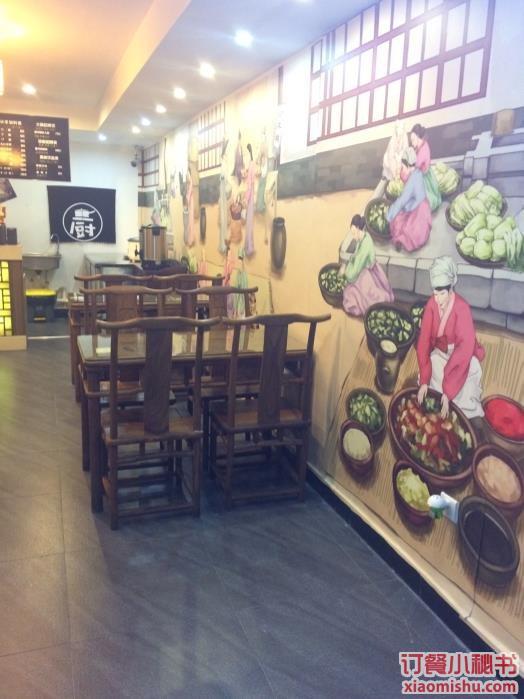 杭州韩国料理
