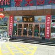 紫光园 燕郊店
