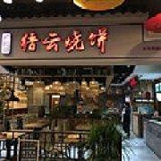 初阳谷·缙云烧饼 火车东站店