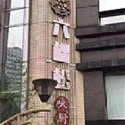 六棵松·粤菜 金颖大厦店