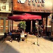 LOVAN CAFE 洛梵咖啡