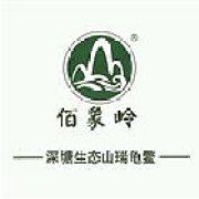佰象岭深塘生态山瑞龟鳖展销厅