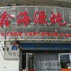 鑫海源炖鱼馆