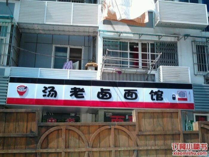 南京汤老卤面馆