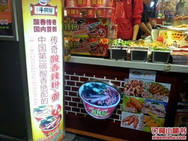 深圳斗腐倌香豆腐