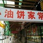 玉奎小油饼家常菜