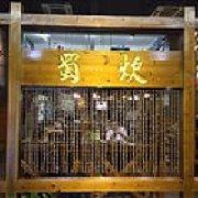 蜀炊串串香火锅 南山店