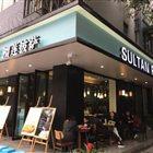 苏丹王榴莲披萨 鹭岛店