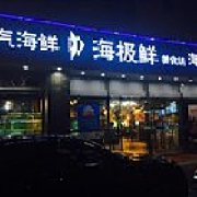 海极鲜蒸汽美食坊 南山店