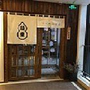 三川井和食店