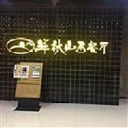 半秋山西餐厅 沙坪坝店