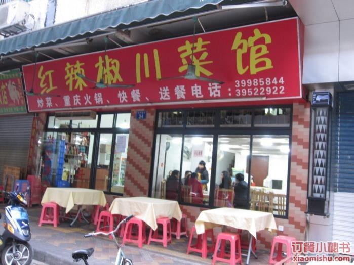 广州红辣椒川菜馆