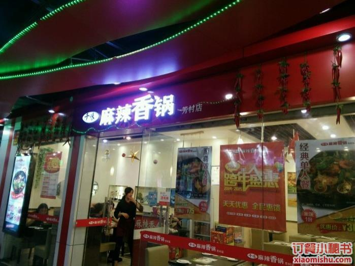 广州魔锅坊麻辣香锅