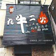 九牛二火潮汕牛肉蛇肉火锅.龙虾
