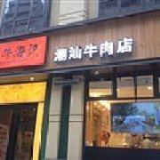 潮牛海记 杭州庆春店