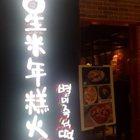 星米休闲餐厅 太原万达店